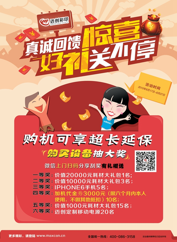 It's Time for Carnival with WeChat Lucky-draw!